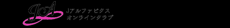 Jアルファビクスオンラインクラブ